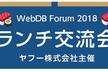 【学生限定】ヤフー株式会社ランチ交流会 @ WebDB Forum 2018