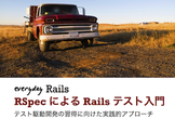 Tama.rb #16 Everyday Rails - RSpecによるRailsテスト入門