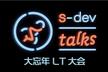 s-dev talks 〜サービス開発勉強会〜  大忘年LT大会