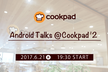 Android Talks @ Cookpad #2  (English only)