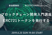 【初心者向け】ブロックチェーン開発入門 ERC721トークンを発行する