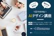 【AINOW協力】1日でわかるAIデザイン講座