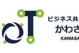 かわさきIoTビジネス共創ラボ 発足記念セミナー