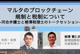 【マルタのブロックチェーンの税制と規制】河合弁護士と柳澤税理士のトークセッション