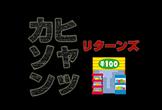 【100円グッズでモノづくり】くまもとヒャッカソン リターンズ