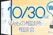 Webの相談所の相談会@MUGI(沖縄 宮古島)