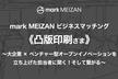 mark MEIZAN ビジネスマッチング:凸版印刷さま