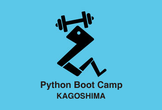 Python Boot Camp in 鹿児島