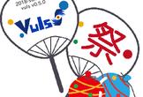 Vuls祭り#4