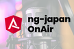 "ng-japan OnAir vol.24 ""Monthly Angular 8月号"""