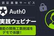 認証機能の開発工数削減をデモで体験!次世代認証基盤サービス『Auth0』導入実践ウェビナー