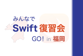 "みんなで Swift 復習会 GO! in ""Swift Days Fukuoka"" – 12nd′"