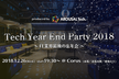 Tech Year End Party 2018 〜IT業界最後の忘年会〜