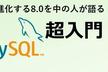 MySQL超入門!進化する8.0を中の人が語る
