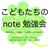 こどもたちのnote勉強会(ちゃんぷるードージョー/ChamplooDojo/名護市福祉まつり)