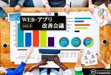 WEB・アプリ改善会議 vol.1