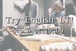 第2回 Try English LT! for engineers【増枠】
