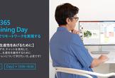 Microsoft Training Day: Microsoft Teamsでリモートワークを実現