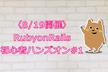 【8/19開催】平日の夜1時間で学ぶ!RubyonRails初心者ハンズオン