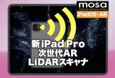 新 iPad Proと次世代AR・LiDARスキャナ