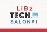 LiBzTECH SALON #1 エンジニア志望の女性向けイベント