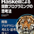 第4回『Haskellによる関数プログラミングの思考法』読書会