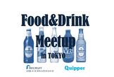 Food&Drink meetup include matz #5 ~怠惰な働き方を支える技術~