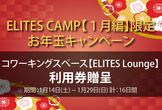 ELITES CAMP【Ruby on Rails編】1月の土日で開催!