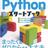 Pythonオープンサイエンスシンポジウム in つくば・懇親会