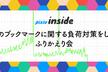 #pixiv_inside pixivのブックマークに関する負荷対策をしました ふりかえり会