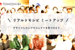 リアルトモシビミートアップ by Cocoda! × TOMOSHIBI