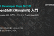 IBM Developer Dojo なごの #2 OpenShift (Minishift) 入門