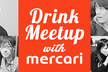 Drink Meetup with Mercari #62(Producer & Engineer)