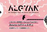 1泊2日+新幹線+SensorTag付き!Azure IoTハンズオン@長野テレワーク体験無料ツアー