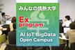 @名古屋:AI・機械学習エンジニア/データサイエンティストに必須のPythonツールNumpy
