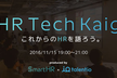 HR Tech Kaigi #01