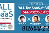 『ALL for SaaS』から学ぶSaaSの立ち上げ方