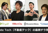 【Re:tech共同勉強会 #1】 #不動産テック の裏側チラ見せナイト!