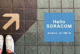 Hello SORACOM 大阪 - エンジニア編