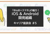 【ラクス】「BtoB×スマホ」の魅力!iOS & Android開発組織/キャリア座談会 #5