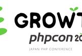 PHPカンファレンス2018
