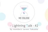 MC COLLEGE #2 -Lightning Talk-