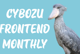 Cybozu Frontend Monthly #5