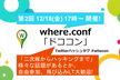where.conf(ドココン) #02 @東海大学高輪キャンパス ※東海大生限定 #whecon