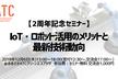 【IATC2周年記念セミナー】