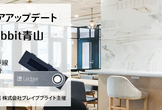 【8月21日開催】Ledger Nano S ファームウェアアップデート勉強会