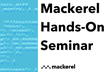 Mackerel Hands-On Seminar(2016/10/18)