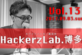 Hackerz Lab.博多 Vol.13
