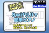 初めてのSwiftUI・簡単ピアノ