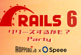 【Roppongi.rb特別編】Rails 6リリースするかも?Party at Speee